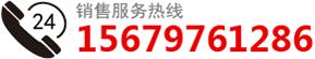 联系电话:15679761286